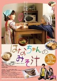 Hana s Miso soup มิโซซุปของฮานะจัง
