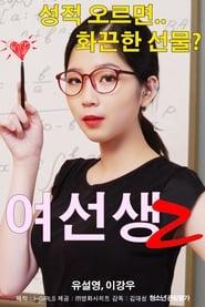 Schoolmistress 2 2018