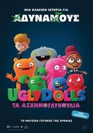 Ugly Dolls: Τα Ασχημογλυκούλια (2019)