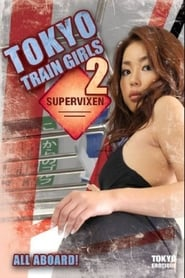 Tokyo Train Girls 2: Supervixen (2008)