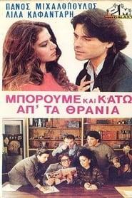 Μπορούμε και κάτω απ' τα θρανία (1983)