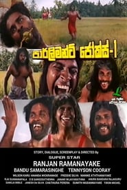 Parliment Jokes - 1 movie