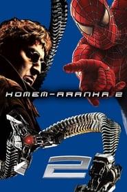 Homem-Aranha 2 – Dublado