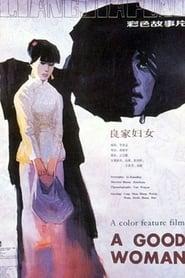 A Good Woman (1985)