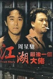 江湖最後一個大佬 1990