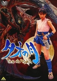 Poster Moon Over Tao: Makaraga 1997