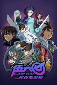 Scissor Seven - Season 2