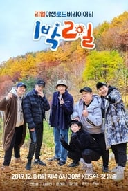 Poster 1박 2일 2021