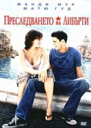 Преследването на Либърти (2004)