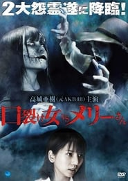 مشاهدة فيلم Slit-Mouthed Woman vs. Mary-san مترجم