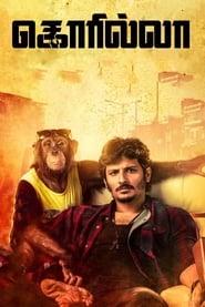 Gorilla (2019) CDA Online Cały Film Zalukaj