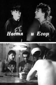 Настя и Егор (1989)