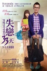Любовта не е сляпа (2011)