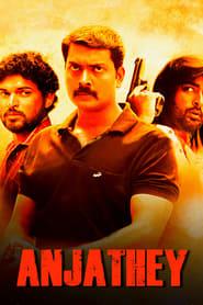 அஞ்சாதே (2008)