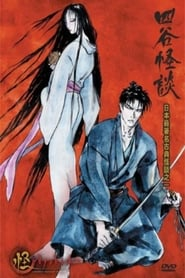 Ayakashi Japanese Classic Horror: Temporada 1
