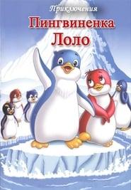 Приключения пингвиненка Лоло. Фильм первый 1970