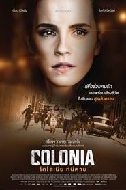 Colonia โคโลเนีย หนีตาย (2016)
