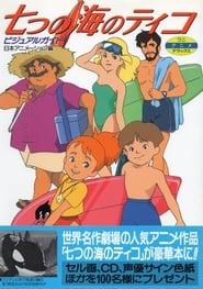 七つの海のティコ 1994