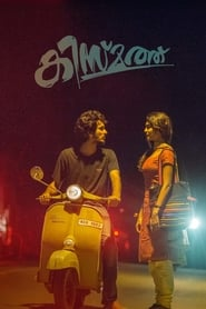 Kismath 2016 Malayalam Movie Download & Watch Online Bsub