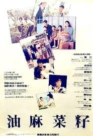 油麻菜籽 (1983)