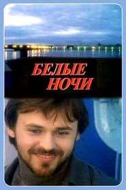 Белые ночи 1992