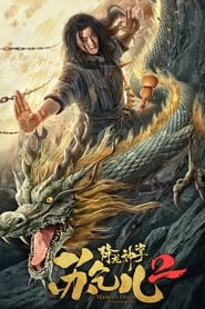 Beggar With Dragon Palm 2 (2020) poster