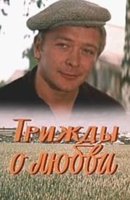 Affiche de Film Трижды о любви