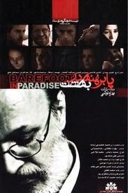 پا برهنه در بهشت 2007