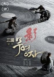 삼국-무영자