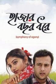 فيلم Haajar Bachhar Dhorey مترجم