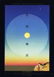 La princesa de la luna (1987) Taketori monogatari