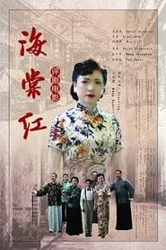 Hai Tang Hong (2020)