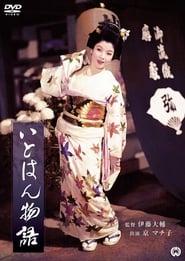 いとはん物語 1957