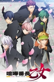 Kenka Banchou Otome: Girl Beats Boys streaming vf poster