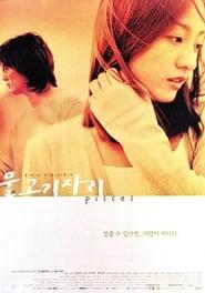 Pisces (2000)