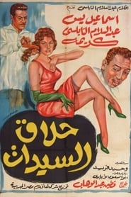 حلاق السيدات 1960