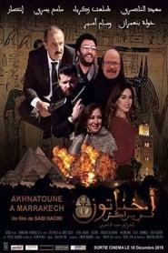 أخناتون في مراكش