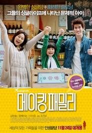 Making Family (2016)