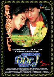 Dilwale Dulhania Le Jayenge - Come Fall In love, All Over Again.. - Azwaad Movie Database