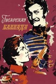 Ballad of a Hussar (1962)