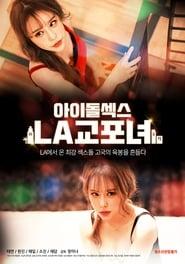 아이돌섹스: LA 교포녀 (2020)