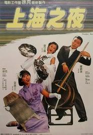 فيلم Shanghai Blues مترجم