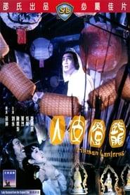 人皮燈籠 (1982)