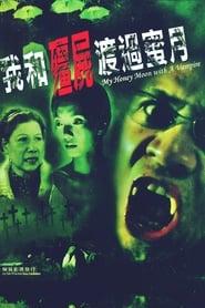 Wo he jiang shi du guo mi yue movie