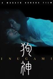狗神 (2001)