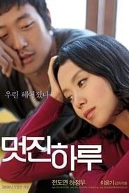 멋진 하루 (2008)