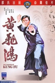 The Master of Kung Fu (1973)