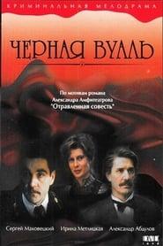 The Black Veil (1995)
