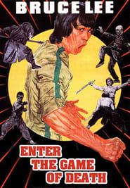 死亡魔塔 (1978)