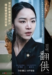 Gyul-Baek (Innocence)